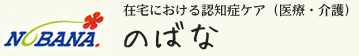 住宅における認知症ケア(医療・介護)『のばな』大阪府岸和田市・和泉市
