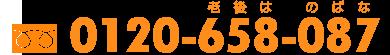 フリーダイヤル 0120-658-087