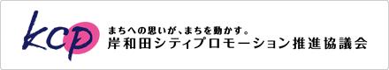 まちへの思いが、まちを動かす。『岸和田シティプロモーション推進協議会』