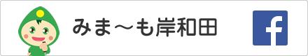 みま~も岸和田