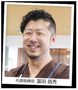 代表取締役 冨田昌秀